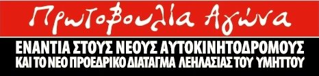 logo protovoulias agona